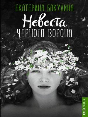 cover image of Невеста Черного Ворона