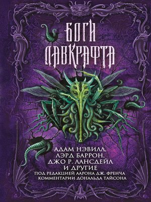 cover image of Боги Лавкрафта