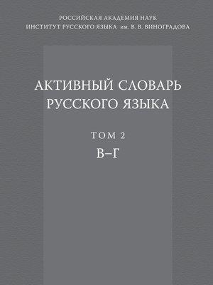 cover image of Активный словарь русского языка. Том 2. В–Г