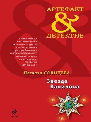 cover image of Звезда Вавилона