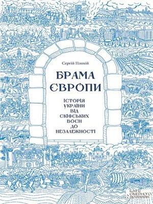 cover image of Брама Європи. Історія України від скіфських воєн до незалежності