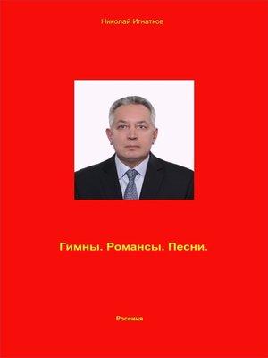 cover image of Гимны. Романсы. Песни