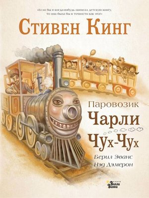 cover image of Паровозик Чарли Чух-Чух