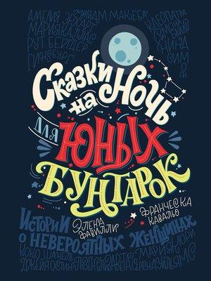 cover image of Сказки на ночь для юных бунтарок. 100 вдохновляющих историй о невероятных женщинах
