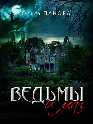 cover image of Ведьмы и маг