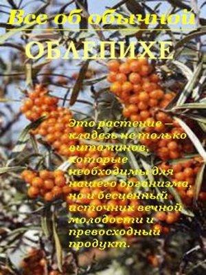 cover image of Все об обычной облепихе