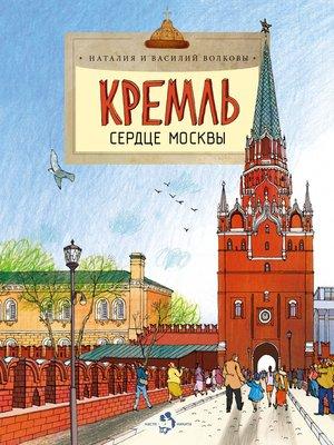 cover image of Кремль. Сердце Москвы