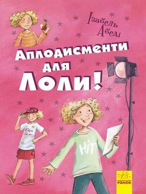cover image of Аплодисменти для Лоли!
