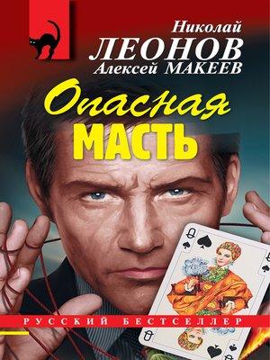 cover image of Опасная масть