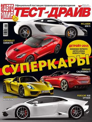 cover image of Журнал «Тест-Драйв» №01/2015