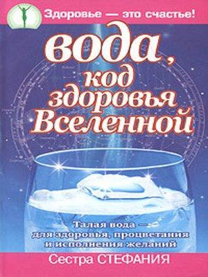 cover image of Вода, код здоровья Вселенной. Талая вода – для здоровья, процветания и исполнения желаний