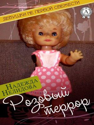 cover image of Розовый террор