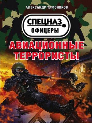 cover image of Авиационные террористы