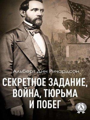 cover image of Секретное задание, война, тюрьма и побег