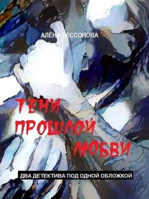 cover image of Тени прошлой любви