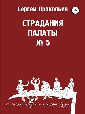 cover image of Страдания палаты № 5