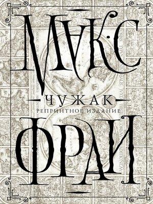 cover image of Чужак. Репринтное издание