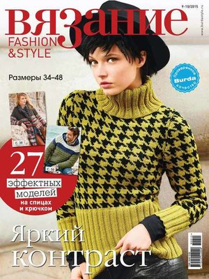 cover image of Вязание. Мое любимое хобби. №09-10/2015