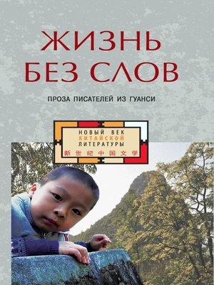 cover image of Жизнь без слов. Проза писателей из Гуанси (сборник)