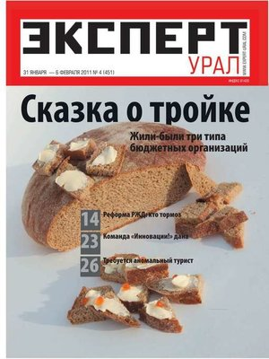 cover image of Эксперт Урал 04-2011
