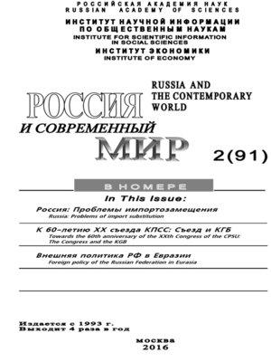 cover image of Россия и современный мир №2 / 2016