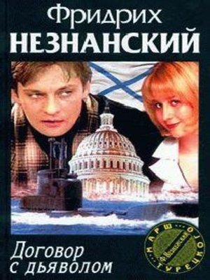 cover image of Договор с дьяволом