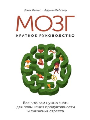 cover image of Мозг
