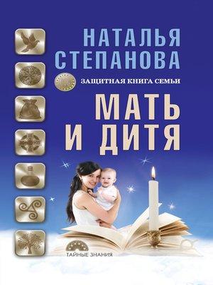 cover image of Мать и дитя. Защитная книга семьи