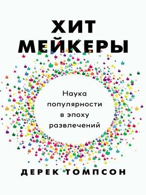 cover image of Хитмейкеры. Наука популярности в эпоху развлечений