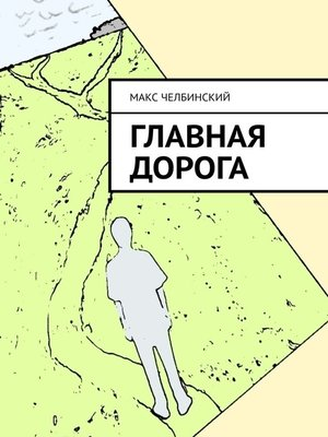 cover image of Главная дорога