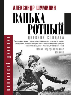 cover image of Ванька-ротный