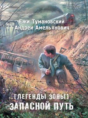 cover image of Запасной путь