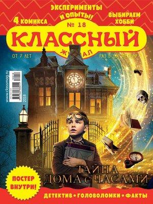 cover image of Классный журнал №18/2018