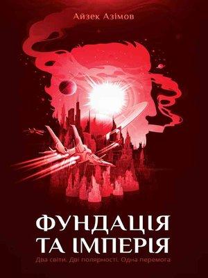 cover image of Фундація та Імперія