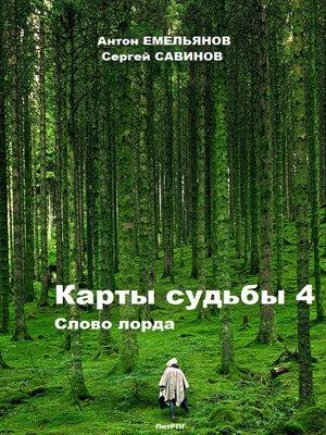 cover image of Карты судьбы 4. Слово лорда