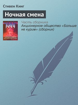 cover image of Ночная смена