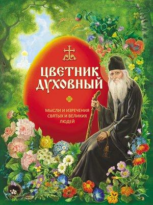 cover image of Цветник духовный. Мысли и изречения святых и великих людей