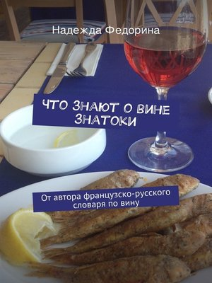 cover image of Что знают овине знатоки