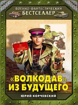 cover image of «Волкодав» из будущего