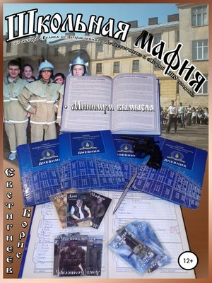 cover image of Школьная мафия