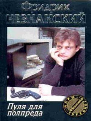cover image of Пуля для полпреда