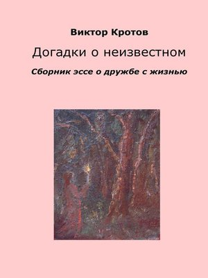 cover image of Догадки о неизвестном. Сборник эссе о дружбе с жизнью