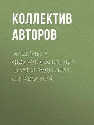 cover image of Машины и оборудование для шахт и рудников. Справочник