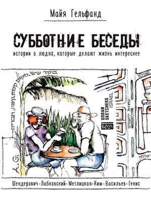cover image of Субботние беседы. Истории о людях, которые делают жизнь интереснее