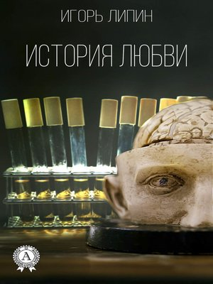 cover image of История любви