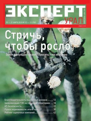 cover image of Эксперт Урал 12-13-2019