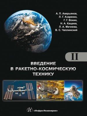 cover image of Введение в ракетно-космическую технику. Том II