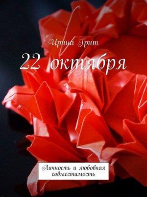 cover image of 22 октября. Личность илюбовная совместимость