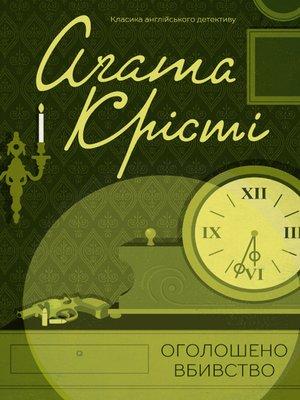 cover image of Оголошено вбивство
