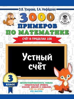 cover image of 3000 примеров по математике. 3 класс. Устный счет. Счет в пределах 100